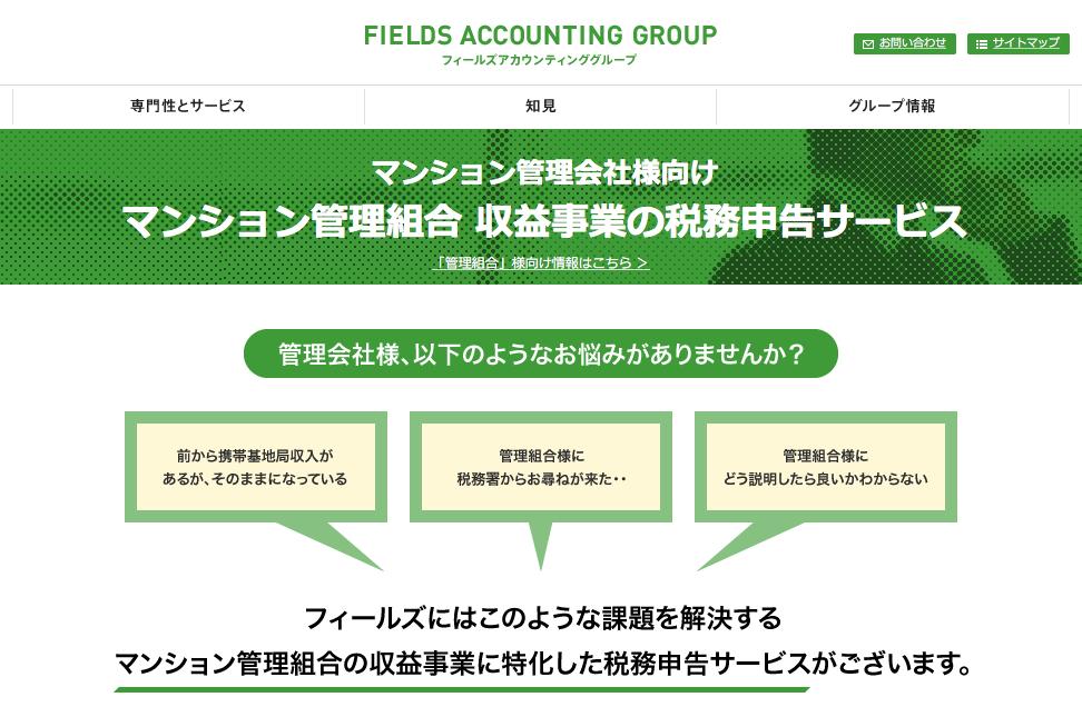 税務申告サービス | フィールズアカウンティンググループ